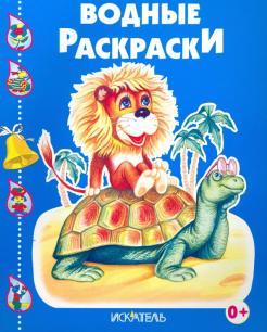 Черепашка и львенок обложка книги