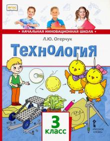 Технология. 3 класс. Учебник. ФГОС