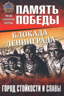 Блокада Ленинграда. Город стойкости и славы