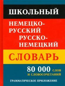 Школьный немецко-русский русско-немецкий словарь. 80 тысяч слов и словосочетаний