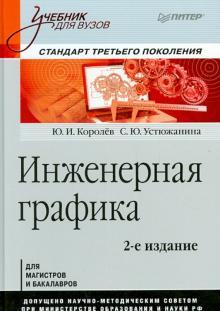 Инженерная графика. Учебник для вузов - Королев, Устюжанина