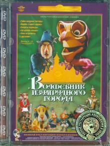 Волшебник Изумрудного города. Фильмы 6-10 (DVD) Ремастеринг
