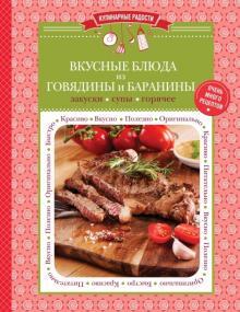 Вкусные блюда из говядины и баранины