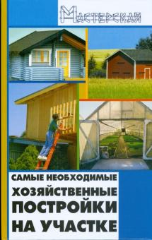 Самые необходимые хозяйственные постройки на участке