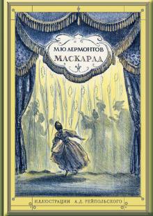 Правила Маскарада – Эротические Сцены