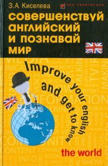 Совершенствуй английский и познавай мир. Учебное пособие по разговорной практике