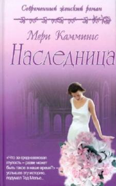 Современный женский роман