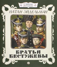 Страницы истории. Братья Бестужевы