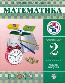 Математика. 2 класс. Учебник в 2-х частях. Часть 2. РИТМ. ФГОС