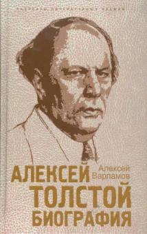 Алексей Толстой. Биография
