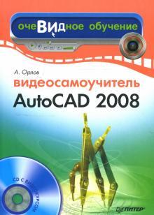 Видеосамоучитель AutoCAD 2008 (+CD)