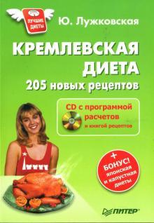 Кремлевская диета. 205 новых рецептов (+ CD с программой расчетов и книгой рецептов) - Юлия Лужковская