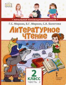 Литературное чтение. 2 класс. Учебник для общеобразовательных учреждений. В 2 частях. Часть 2. ФГОС