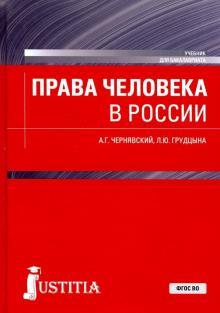 Права человека в России. Учебник для бакалавриата - Грудцына, Чернявский