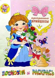 Прекрасные принцессы (раскраска)