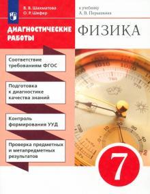 Физика. 7 класс. Диагностические работы к учебнику А.В. Перышкина. Вертикаль