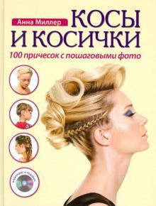 Косы и косички. 100 причесок с пошаговыми фото (+ DVD)
