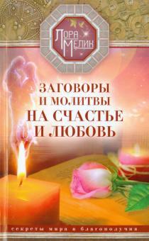 Заговоры и молитвы на счастье и любовь. Секреты мира и благополучия
