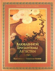 Классическая японская поэзия. Влюбленной хризантемы лепестки. Сто стихотворений ста поэтов
