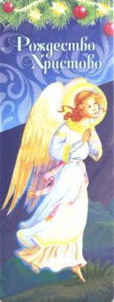 """Закладка с магнитом """"Рождество Христово/ Ангел в молитве, ёлочные игрушки/ Ветвь еловая"""""""