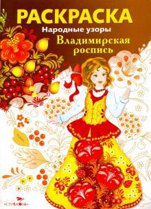 """Раскраска """"Владимирская роспись"""""""