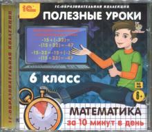 Полезные уроки. Математика за 10 минут в день. 6 класс (CDpc)