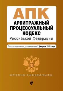 Арбитражный процессуальный кодекс РФ на 02.02.20 г.