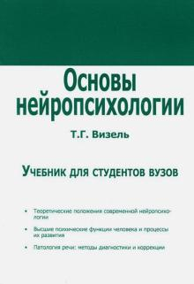 Основы нейропсихологии. Учебник для ВУЗов