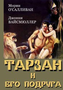 Тарзан и его подруга (DVD)