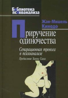Библиотека психоанализа