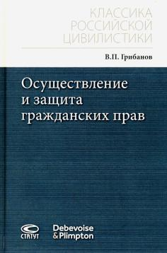 Классика российской цивилистики
