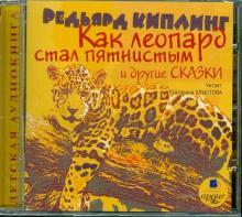 Как леопард стал пятнистым и другие сказки (CDmp3)