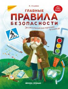 Главные правила безопасности. Энциклопедия для малышей