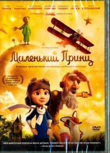 Маленький Принц (DVD)