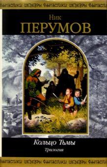 Кольцо тьмы: Фантастическая трилогия