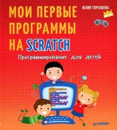 Программирование для детей. Мои первые программы на Scratch