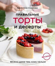 Кристина Озерова - Правильные торты и десерты без сахара