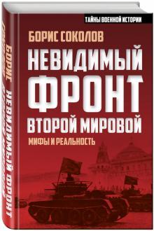 Невидимый фронт Второй мировой. Мифы и реальность - Борис Соколов