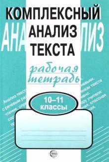 Комплексный анализ текста. Рабочая тетрадь. 10-11 классы
