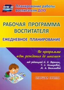 """Рабочая программа воспитателя. Ежедневное планирование по программе """"От рождения до школы"""". 5-6 лет"""