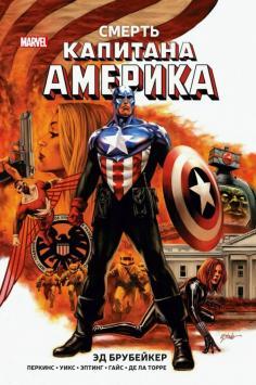 Капитан Америка. Смерть Капитана Америка