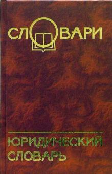 Юридический словарь - В.Т. Гайков