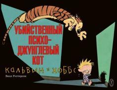 Кальвин и Хоббс. Убийственный психо-джунглевый кот