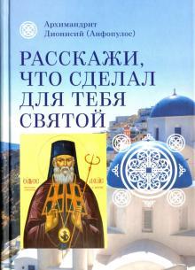 Расскажи, что сделал для тебя святой. Житие и чудеса святого Луки, архиепископа Симферопольского