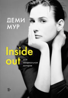 Inside out. Моя неидеальная история