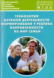 Технология клубной деятельности формирования у ребёнка направленности на мир семьи