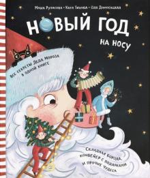 Рупасова, Домогацкая - Новый Год на носу