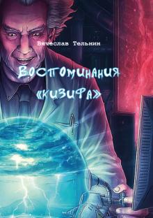 """Воспоминания """"кизифа"""""""