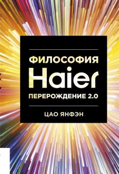 Философия Haier. Перерождение 2.0