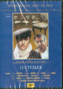 12 стульев. 1-2 серии (DVD)